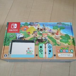 ニンテンドウ(任天堂)の新品未開封 Nintendo Switch同梱版 どうぶつの森(家庭用ゲーム機本体)