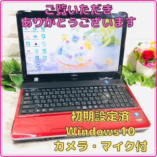 フジツウ(富士通)のツヤツヤレッド❤️Windows10ノートパソコン☆カメラ・マイク付☆初期設定済(ノートPC)