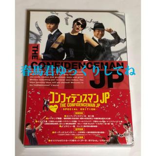 コンフィデンスマンJP ロマンス編 豪華版Blu-ray Blu-ray