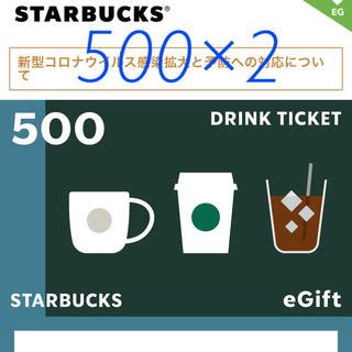 スターバックスコーヒー(Starbucks Coffee)のスタバ eギフト ドリンクチケット(フード/ドリンク券)