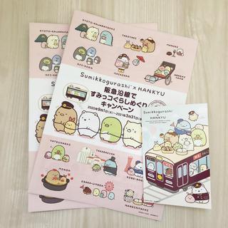 すみっコぐらし 阪急電車 1日乗車券 ポストカード パンフレット(キャラクターグッズ)