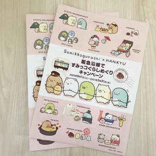 サンリオ(サンリオ)のすみっコぐらし 阪急電車  パンフレット 2冊(キャラクターグッズ)