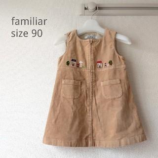 familiar -  familiar * 刺繍が可愛い ジャンパースカート 90サイズ