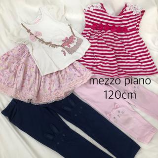 メゾピアノ(mezzo piano)のmezzo piano 120㎝ 3点(その他)