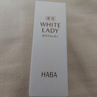 ハーバー(HABA)のHABA ホワイトレディ(美容液)