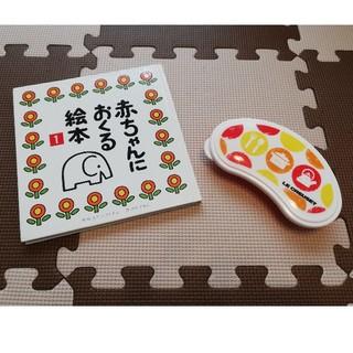 【2点】赤ちゃんにおくる絵本①×離乳食トレー(絵本/児童書)