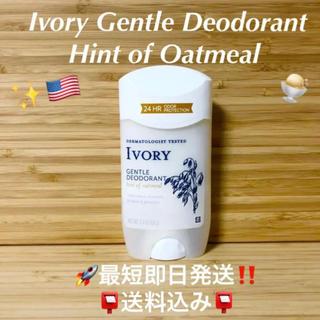 ピーアンドジー(P&G)のアイボリー ヒントオブオートミール P&G Ivory Oatmeal(制汗/デオドラント剤)