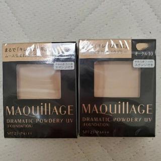 マキアージュ(MAQuillAGE)の新品 2個セットマキアージュ ドラマティックパウダリー UV オークル10 (ファンデーション)