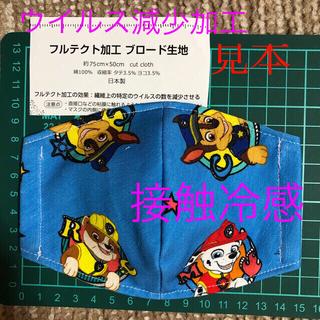 インナーマスク 接触冷感 パウパトロール  子供用(外出用品)