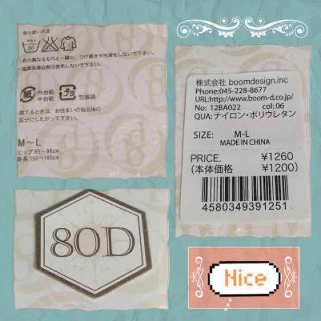 木馬 柄タイツ 木馬柄 タイツ 黒 レディースのレッグウェア(タイツ/ストッキング)の商品写真