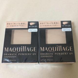 マキアージュ(MAQuillAGE)の新品 2個セットマキアージュ ドラマティックパウダリー UV オークル20(ファンデーション)