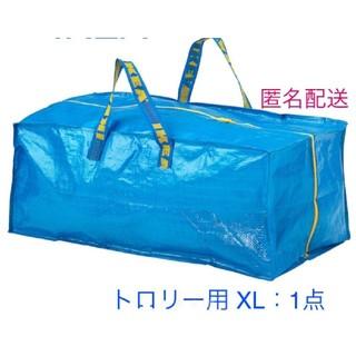 イケア(IKEA)のIKEAイケアFRAKTAフラクタ トロリー用ブルーバッグ76 L大容量収納(その他)