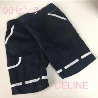 セリーヌ(celine)のCELINE セリーヌ 子供服 90センチ ショートパンツ ハーフパンツ(パンツ/スパッツ)