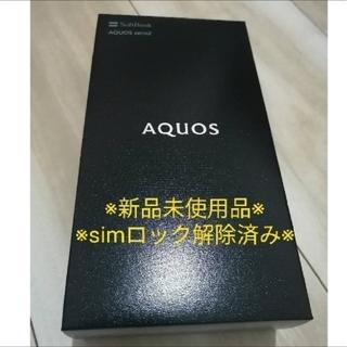 アクオス(AQUOS)のAQUOS zero2  新品未使用 SIMフリー化済み(スマートフォン本体)