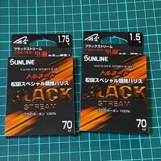 ガマカツ(がまかつ)の新品 2個set SUNLINE ブラックストリーム 1.5 1.75号(釣り糸/ライン)