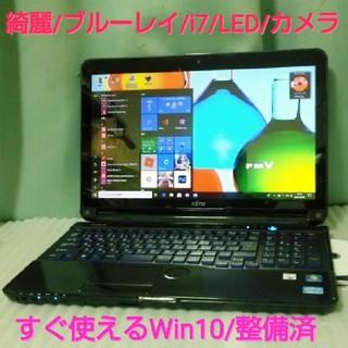 フジツウ(富士通)のセール❗綺麗*人気FMV/ブルーレイ*i7/LED液晶❗安心保証*Win10!(ノートPC)