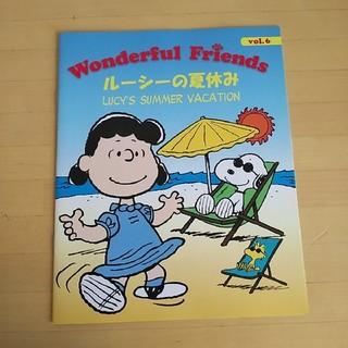 スヌーピー(SNOOPY)の非売品 スヌーピー 薄型 絵本  Wonderful Friends(絵本/児童書)