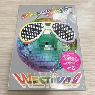 ジャニーズWEST - westival  初回DVD
