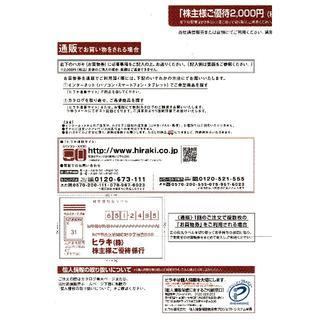 ★【最新】ヒラキ 株主優待券 2000円分★