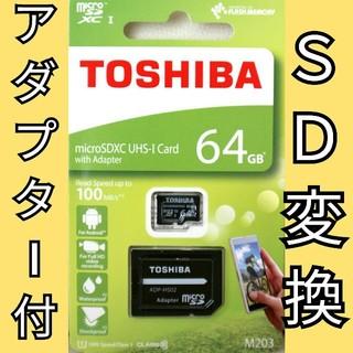トウシバ(東芝)の東芝 microSDカード SDカード 64GB(その他)