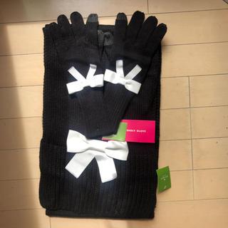 ケイトスペードニューヨーク(kate spade new york)の新品タグつき kate spade 定番リボンマフラー手袋セット(手袋)