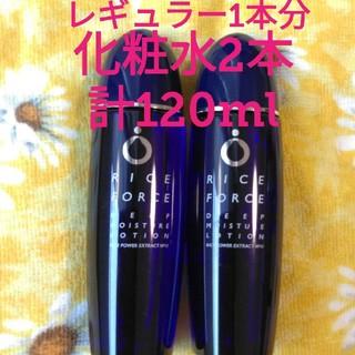 ライスフォース - ライスフォース 化粧水 ハーフサイズ計120ml レギュラー1本分届きたて