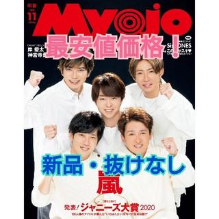 シュウエイシャ(集英社)の2020年 11月 Myojo 通常版 嵐表紙(アート/エンタメ/ホビー)