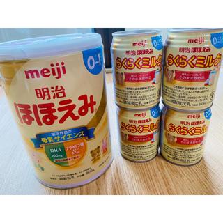 明治 - 明治ほほえみ缶 らくらくミルク 未開封