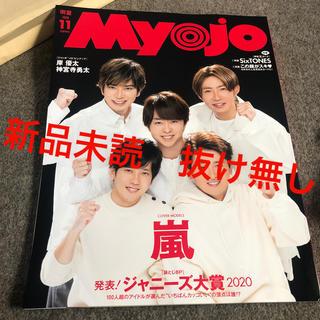 シュウエイシャ(集英社)のMyojo (ミョウジョウ) 2020年 11月号(アート/エンタメ/ホビー)