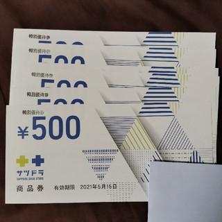 サツドラ 株主優待券 3000円分