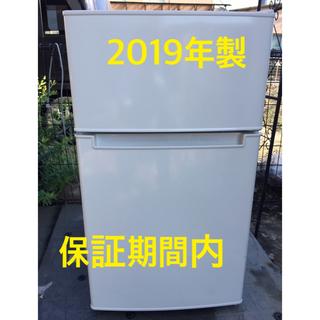 amadana - 保証期間内 美品 一人暮用 冷凍冷蔵庫 アマダナ AT-RT85B