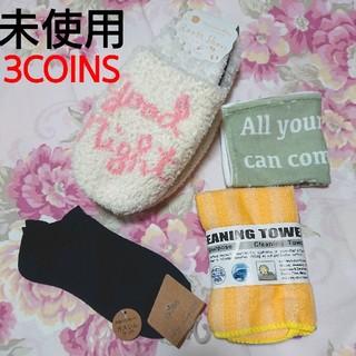 スリーコインズ(3COINS)の未使用  スリーコインズ  雑貨アイテム  おまとめセット(日用品/生活雑貨)