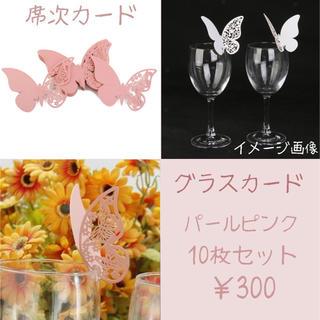 ウェディング ブライダル♡ピンク♡席次カード ネームカード グラスカード 10枚(カード/レター/ラッピング)