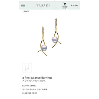 タサキ tasaki   ピアス a fine balance Earrings
