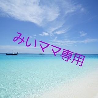 マルマン(Maruman)のみいママ専用(コラーゲン)