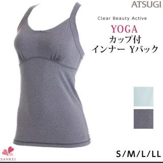 Atsugi - ブラトップ ヨガウェア アツギ ATSUGI カップ付インナー キャミソール