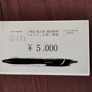 ベルメゾン(ベルメゾン)の千趣会 株主優待券 5000円分 ベルメゾン(ショッピング)