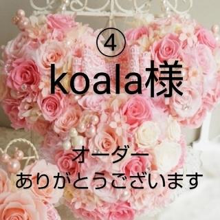 ダッフィー(ダッフィー)のkoala様 個別オーダーページ(オーダーメイド)