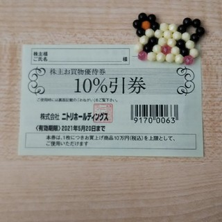 ニトリ - ニトリ 優待券 10%引券