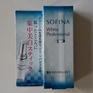 SOFINA - ソフィーナ 美白スティック♪