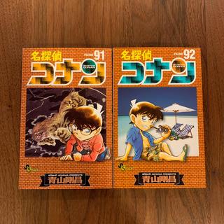 小学館 - 名探偵コナン 91,92巻 2冊セット