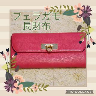 サルヴァトーレフェラガモ(Salvatore Ferragamo)のサルヴァトーレ・フェラガモ 綺麗なピンク色の長財布(財布)