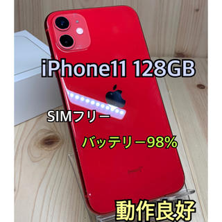 Apple - 【98%】画面綺麗②iPhone 11 128 GB SIMフリー Red 本体