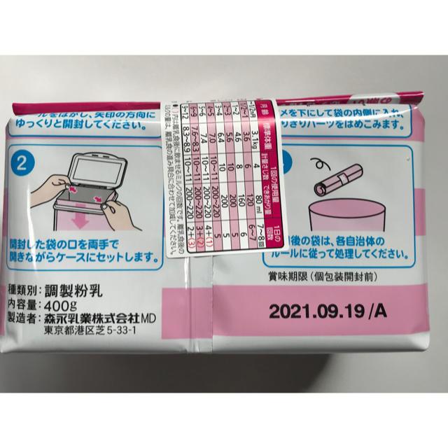森永乳業(モリナガニュウギョウ)のE赤ちゃん エコらくパック 400g 1袋 コスメ/美容のスキンケア/基礎化粧品(乳液/ミルク)の商品写真