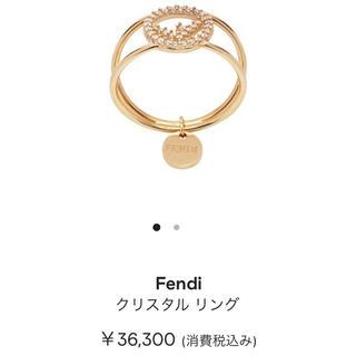 フェンディ(FENDI)のFENDI クリスタルリング(リング(指輪))