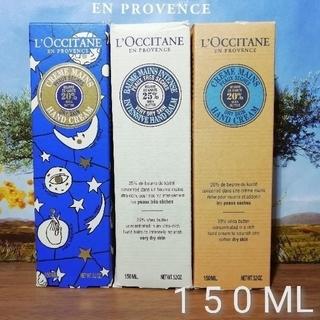 L'OCCITANE - 未使用☆ロクシタン シアトリオ150ML