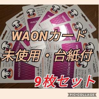 WAONカード 抽選用 イオンカード パブリック