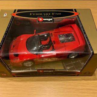 フェラーリ(Ferrari)のブラーゴ Bburago フェラーリ Ferrari F50 1/18 ミニカー(ミニカー)