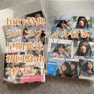 欅坂46(けやき坂46) - ひなたざか アルバム 日向坂46