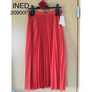 INED - 新品タグ付き INEDプリーツス ロングスカート